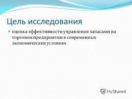 Презентация на тему Дипломная работа Актуальность исследования  3 Цель исследования оценка эффективности управления запасами на торговом предприятии в современных экономических условиях
