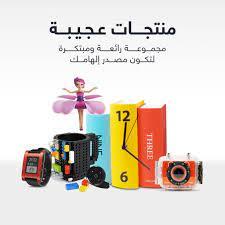 منتجات عجيبة من سوق.كوم | البوابة العربية للأخبار التقنية
