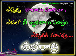 telugu good night wishes es messages for friend