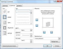 Как сделать рамки и штамп по ГОСТу в microsoft word  Границы и заливка