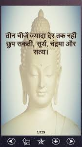 Buddha Quotes गतम बदध क अनमल वचन For