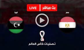 مشاهدة مباراة مصر وليبيا بث مباشر اليوم في تصفيات كأس العالم - HAPNM
