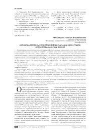 Нэповская модель российской модернизации х годов  Показать еще