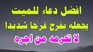 دعاء للميت 😢 دعاء الميت مكتوب وكامل 😔 دعاء للمتوفي يجعله يفرح فرحا شديدا  - YouTube