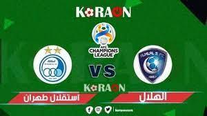 موعد مباراة الهلال واستقلال طهران الإيراني في دوري أبطال آسيا - موقع كورة  أون