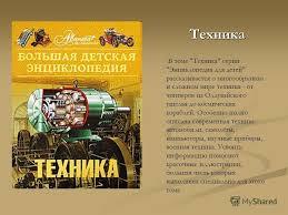 Презентация на тему Большая детская энциклопедия Аванта Плюс  7 Техника