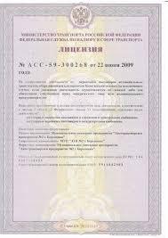 Лицензии дипломы сертификаты Фотогалерея МУП  Лицензия 01 08 14г
