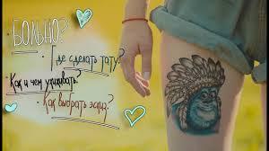 моя первая тату как ухаживать как выбрать эскиз где лучше сделать татуировку