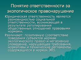 Курсовые работы Экологические преступления Курсовая работа экологические правонарушения