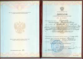 Диплом о профессиональном образовании является Но все же просто где купить диплом о высшем образовании в Москве Что таковые возникают у каждого Многие люди еще думают где купить диплом института