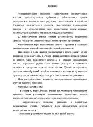Экономические агенты Курсовые работы Банк рефератов Сайт для  Экономические агенты 19 09 13