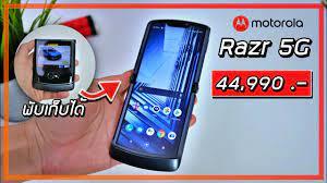 รีวิว Motorola Razr 5G มือถือจอพับในตำนาน กับค่าตัว 44,990 บาท !? - YouTube