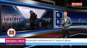 Breaking NEWS ข่าวด่วน : อัพเดทสถานการณ์เชื้อ ZQN ที่ลุกลามหนักในประเทศไทย  - YouTube