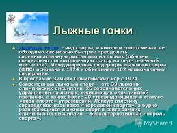 Презентация на тему МОУ ГРИБОЕДОВСКАЯ СОШ КУРКИНСКОГО РАЙОНА  3 Лыжные