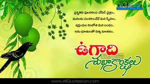 62775963 Best Ugadi Telugu Quotes Hd Wallpapers Ugadi Prayers Wishes