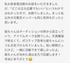 木﨑 千聖ラストアイドル2期生アンダー On Twitter ネタバレ注意
