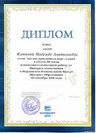 Официальный сайт МБОУ СОШ № г Рузаевка Личная страница  Диплом об окончании курсов в Мордовском центре Интернет образования