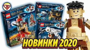 <b>LEGO Harry Potter</b> 2020 новинки! Наборы Астрономическая ...