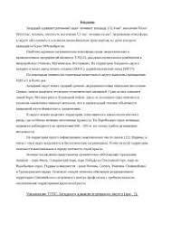 Стандарты сотовой связи го и го поколений Организация  Автоматизированное рабочее место дежурного штаба ГО Западного административного округа г Москвы реферат по военной кафедре