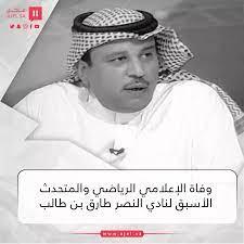 طارق_بن_طالب | وفاة الإعلامي الرياضي والمتحدث الأسبق لنادي النصر طارق بن  طالب