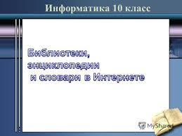 Презентация на тему Информатика класс Электронные библиотеки  1 Информатика 10 класс