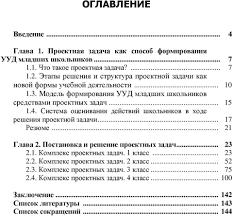 Формирование ууд младших школьников на уроках русского языка курсовая