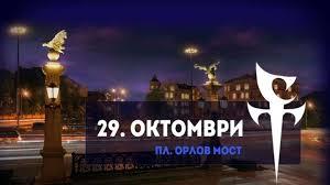 Image result for концерт на слави трифонов на орлов мост