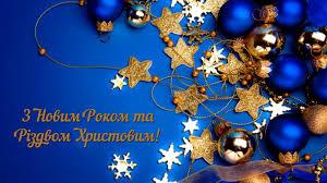 Привітання з Новим роком і Різдвом Христовим!