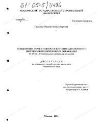 Диссертация на тему Повышение эффективности бетонов для  Диссертация и автореферат на тему Повышение эффективности бетонов для монолитных полов полимерными добавками