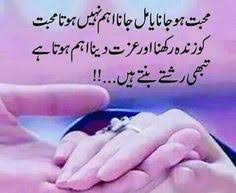 Beautiful Quotes In Urdu With Pictures Best Of 24 Best Ehsas Images On Pinterest Muslim Quote And Urdu Poetry