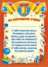 Купить Грамота Диплом За хорошую учебу текст оптом в  Грамота Диплом За хорошую учебу текст