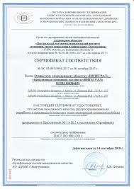 Система менеджмента качества Интеграл В 2003 году на предприятиях входивших в состав НПО Интеграл была создана внедрена и сертифицирована система менеджмента качества СМК
