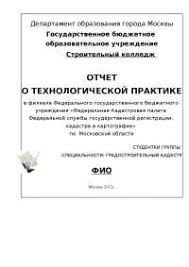 Отчет о технологической практике отчет по практике по  Отчет о технологической практике отчет по практике 2013 по землеустройству скачать бесплатно кадастр учет земель кадастровая