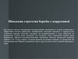 Коррупция в системе госуправления Кыргызстана Курсовая 12