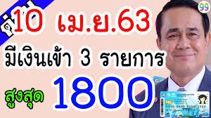 วันที่ 10 เมษายน 2563 มีเงินเข้า 3 รายการ สูงสุด 1,800 บาท #บัตรคนจน # บัตรสวัสดิการแห่งรัฐ #ผู้พิการ - YouTube