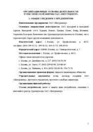 Отчет по преддипломной практике ЗАО Интурцентр Отчёт по практике Отчёт по практике Отчет по преддипломной практике ЗАО Интурцентр 4
