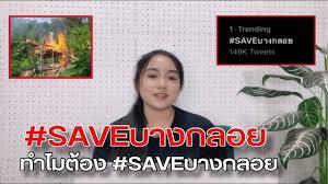 ทำไมต้อง? #SAVEบางกลอย - YouTube