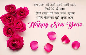 happy new year images in hindi 2021