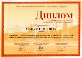 Бабаевские Оригинальные с фундуком и какао Золотая медаль и Диплом i степени