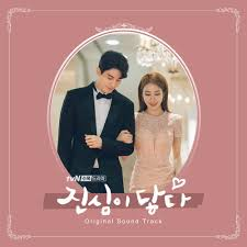 various artists touch your heart ost