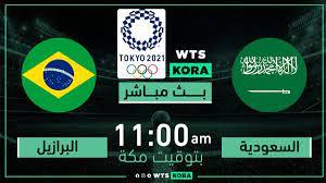 بث مباشر مشاهدة مباراة البرازيل ضد السعودية الأربعاء 28-7-2021 في أولمبياد  طوكيو 2020