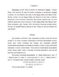 Контрольная по Системному анализу в экономике Вариант №  Контрольная по Системному анализу в экономике Вариант №5 29 01 17