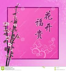 Cherry Chinese New Year Card Template 1 Stock Illustration