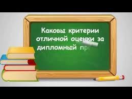 vasdiplom ru Критерии отличной оценки дипломной работы  vasdiplom ru Критерии отличной оценки дипломной работы