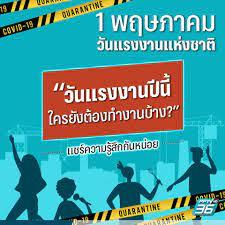PPTV HD 36 - 1 พฤษภาคม 2563 วันแรงงานแห่งชาติ...