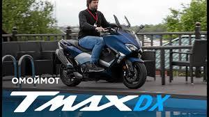 Скутер <b>Yamaha TMAX</b> DX 2017 | тест-драйв и обзор Омоймот ...