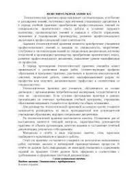 Отчет по практике техника технолога кондитерских хлебобулочных и  Отчет по практике техника технолога кондитерских хлебобулочных и макаронных изделий