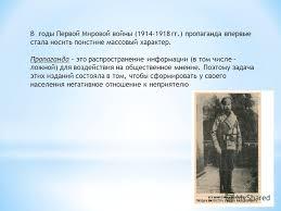 Презентация на тему Реферат Рудаковой Варвары По теме Образ  2 В