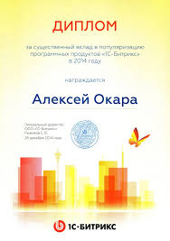 Сертификаты компании Пинол сервис выбора crm pinall Диплом Окара
