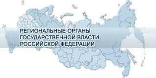 СЕРВЕР ОРГАНОВ ГОСУДАРСТВЕННОЙ ВЛАСТИ <b>РОССИИ</b>